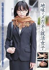 地味でメガネな就活女子 ブロッコリー/妄想族 [DVD]