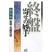 終盤 寄せの妙手 基本編 (マイナビ将棋BOOKS)