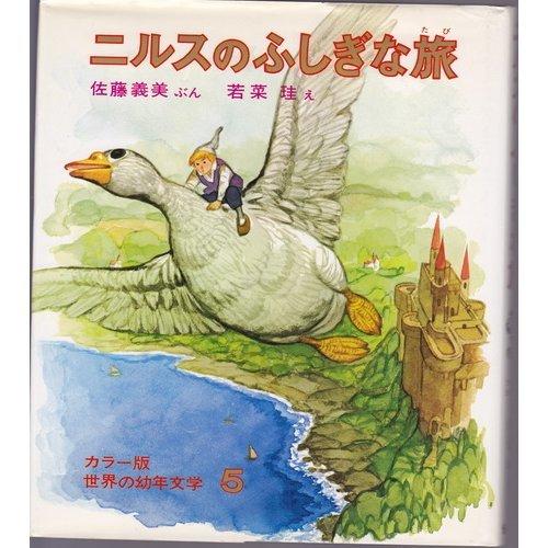 ニルスのふしぎな旅 (カラー版 世界の幼年文学)