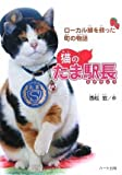 猫のたま駅長-ローカル線を救った町の物語- (ドキュメンタル童話シリーズ)