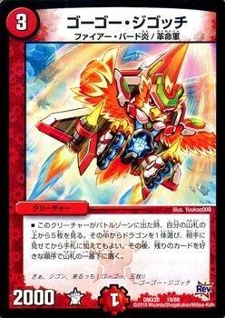 デュエルマスターズ ゴーゴー・ジゴッチ(プロモーションカード)/デッキ一撃完成!! デュエマックス160(DMX20)/ ドラゴン・サーガ/シングルカード