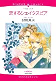 恋するシェイクスピア (エメラルドコミックス ロマンスコミックス)