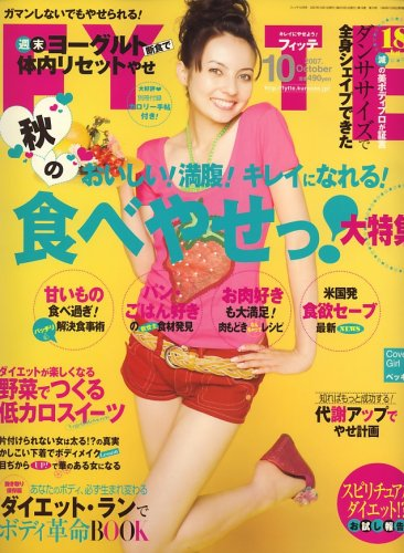 FYTTE (フィッテ) 2007年 10月号 [雑誌]