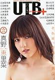 UTB+ (アップ トゥ ボーイ プラス) vol.8 (UTB 2012年 7月号 増刊)