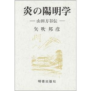 炎の陽明学—山田方谷伝