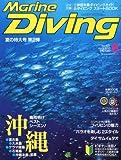 Marine Diving (マリンダイビング) 2010年 08月号 [雑誌]