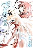 そらのおとしもの 2 (角川コミックス・エース 126-7)