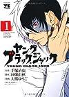 ヤングブラック・ジャック 1 (ヤングチャンピオンコミックス)