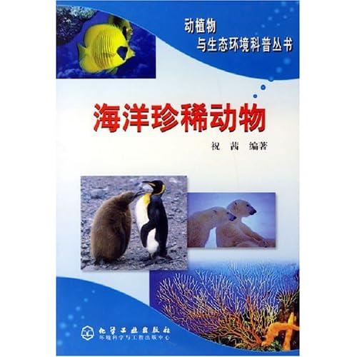 海洋珍稀动物(动植物与生态环境科普丛书)