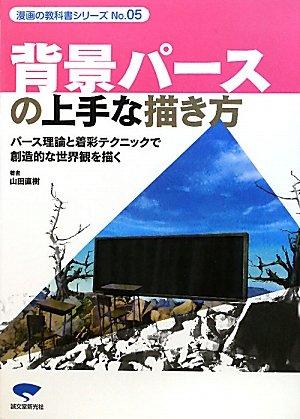 背景パースの上手な描き方―パース理論と着彩テクニックで創造的な世界観を描く (漫画の教科書シリーズ)