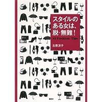 古泉洋子 表紙画像