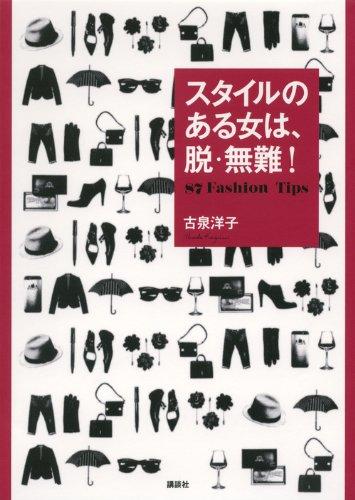 古泉洋子 スタイルのある女は、脱・無難! 大きい表紙画像