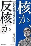 核か、反核か—社会学者・清水幾太郎の霊言 (OR books) -