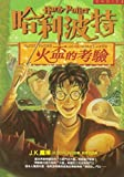 img - for Ha li po te (4) - huo bei de kao yan ('Harry Potter and the Goblet of Fire' in Traditional Chinese Characters) by J. K. Rowling (2001-12-04) book / textbook / text book