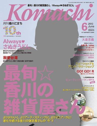 香川こまち(2013年6月号)
