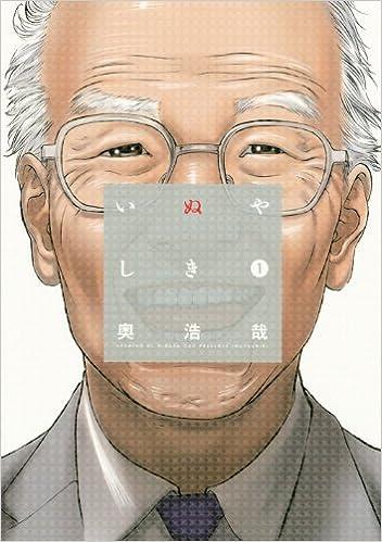 【いぬやしき】GANTZの奥浩哉最新作が面白すぎる!!