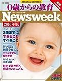 0歳からの教育 ニューズウィーク日本版SPECIAL EDITION 最新2010年版 (HC-ムック)