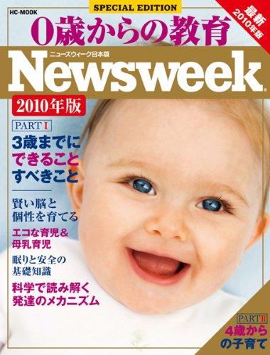 0歳からの教育 ニューズウィーク日本版SPECIAL EDITION 最新2010年版