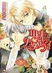 Little Butterfly Volume 2 (Yaoi)