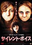 サイレント・ボイス [DVD]