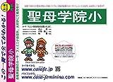 聖母学院小学校【京都府】 H29年度用過去問題集9(H28+幼児テスト)