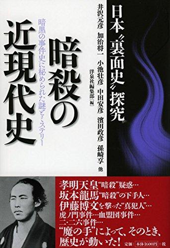 暗殺の近現代史