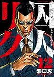囚人リク(12) (少年チャンピオン・コミックス)