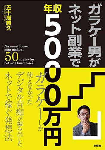 ガラケー男がネット副業で年収5000万円