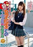 学校では生意気だけど実はエロくて超kawaii女子校生と1泊2日体験学習 椎名みくる unfinished [DVD][アダルト]