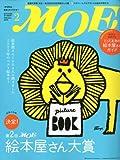 MOE (モエ) 2010年 02月号 [雑誌]