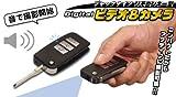 ジャックナイフ リモコンキー型 ビデオ&カメラ USB 4GB