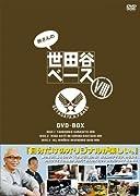 所さんの世田谷ベース VIII [DVD]