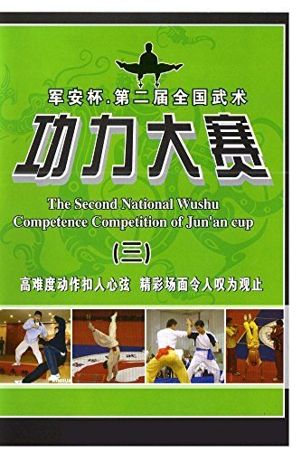 the-second-national-wushu-competence-competition-of-junan-cup-disc-5-6-by-liu-huanjun