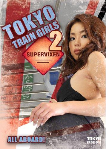 <揺れる電車の中で 新妻のゴージャスな肢体 (2009)> Tokyo Train Girls 2: Supervixen [北米版 DVD リージョン1]