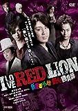 I LOVE RED LION 新宿番外地 飢えた勝負師 [DVD]