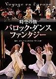 時空の旅「バロック・ダンス・ファンタジー」 Voyage en Europe [DVD]