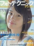 フォトテクニックデジタル 2009年 10月号 [雑誌]