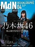 月刊MdN 2015年 4月号(特集:乃木坂46 歌と魂を視覚化する物語)[雑誌]