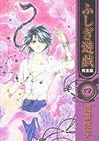 ふしぎ遊戯―完全版 (4) (フラワーコミックス)
