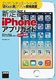 エリア/シチュエーション別「近くで人気」アプリを現地調査 新定番! iPhoneアプリガイド iPhone/iPad/iPad mini対応 iOS 7/2014年版 (アスキー書籍)
