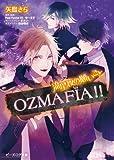 OZMAFIA!! 流星夜の願いごと (ビーズログ文庫)