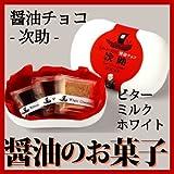 かめびし屋 醤油ちょこ 次助 ミルク・ビター・ホワイト (しょうゆチョコスイーツ)