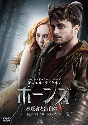 ホーンズ 容疑者と告白の角 [DVD]
