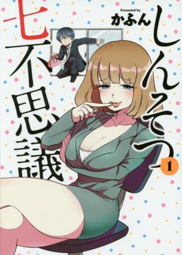 しんそつ七不思議 1 (ヤングジャンプコミックス)