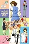ワーキングピュア(3) (講談社コミックスキス)