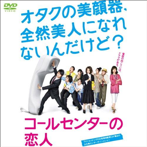 コールセンターの恋人 全話収録 DVD3枚組 【小泉孝太郎、連続ドラマ初主演!】(1WeekDVD)
