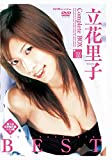 立花里子Complete BOX [DVD]