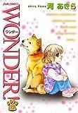 WONDER! 6 (ジュールコミックス)