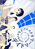 デイドリームネイション 2 (2) (MFコミックス アライブシリーズ) (MFコミックス アライブシリーズ)