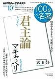 マキャベリ『君主論』 2011年10月 (100分 de 名著)